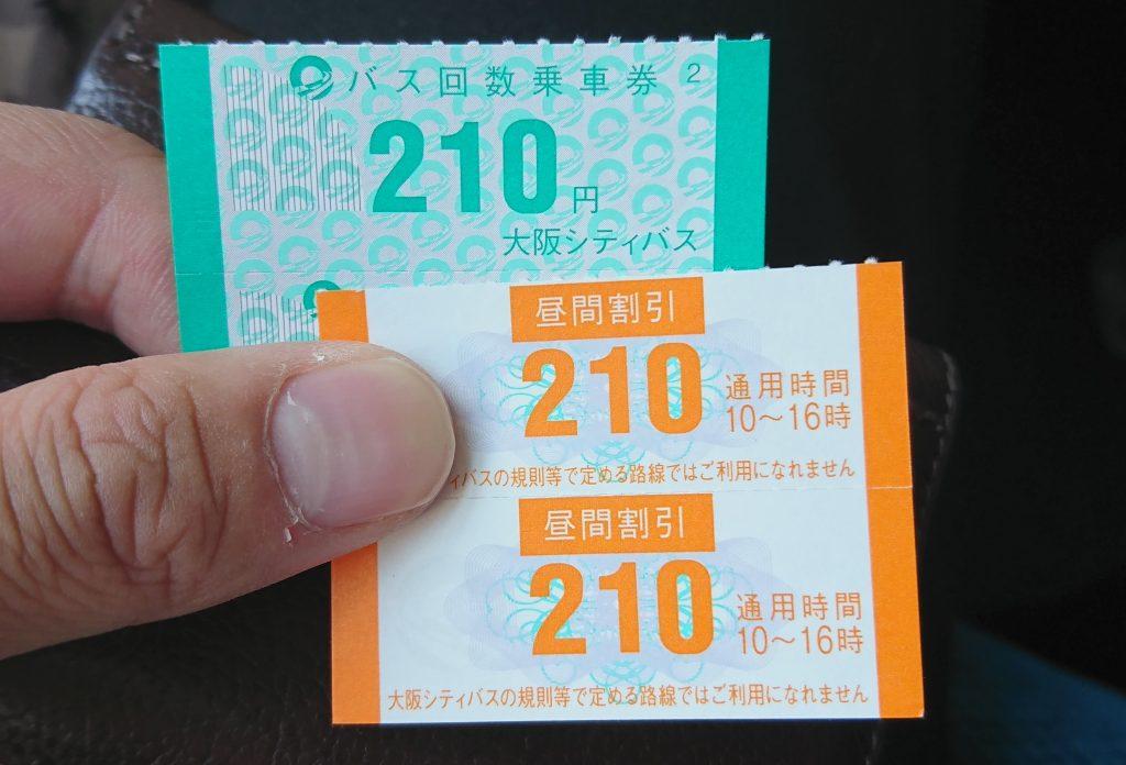 大阪シティバス回数券