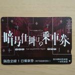 初心者にもおすすめ!阪急の謎解き「暗号仕掛けの乗車券」難易度は?
