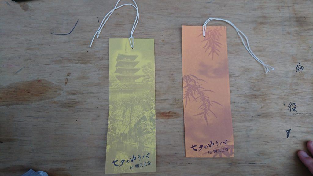 四天王寺短冊