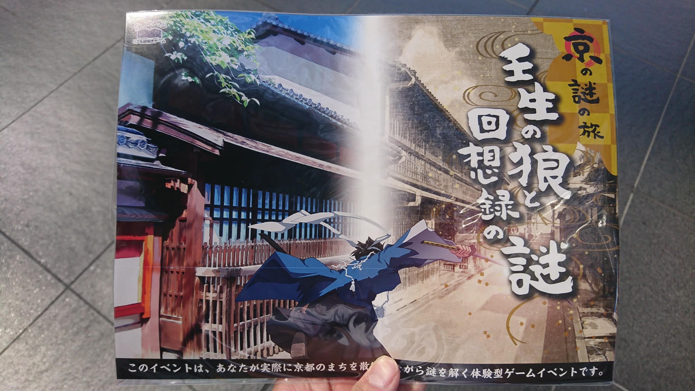 京都駅謎解き「京の謎の旅 壬生の狼と回想録の謎」の難易度は?