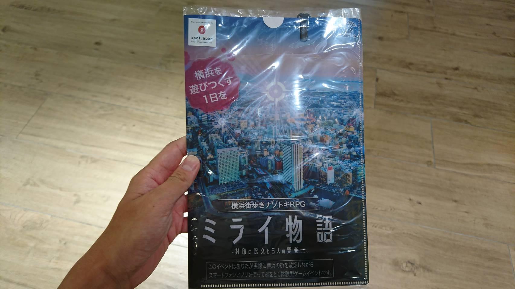 横浜謎解き「ミライ物語」の難易度や所要時間は?