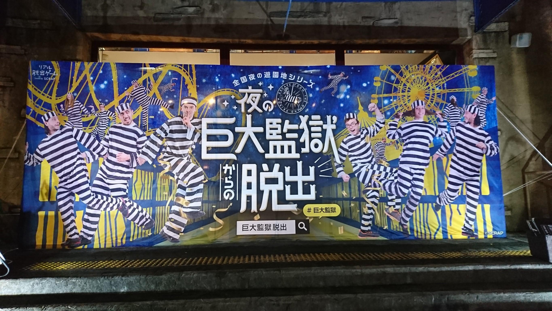 全国の遊園地で開催 「夜の巨大監獄からの脱出」感想や難易度は?