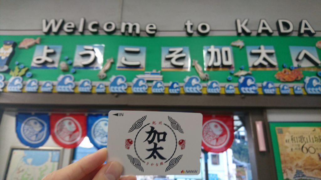 加太観光きっぷ