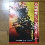 【最新】大阪城謎解き「天下人豊臣秀吉」の難易度や所要時間と感想は?