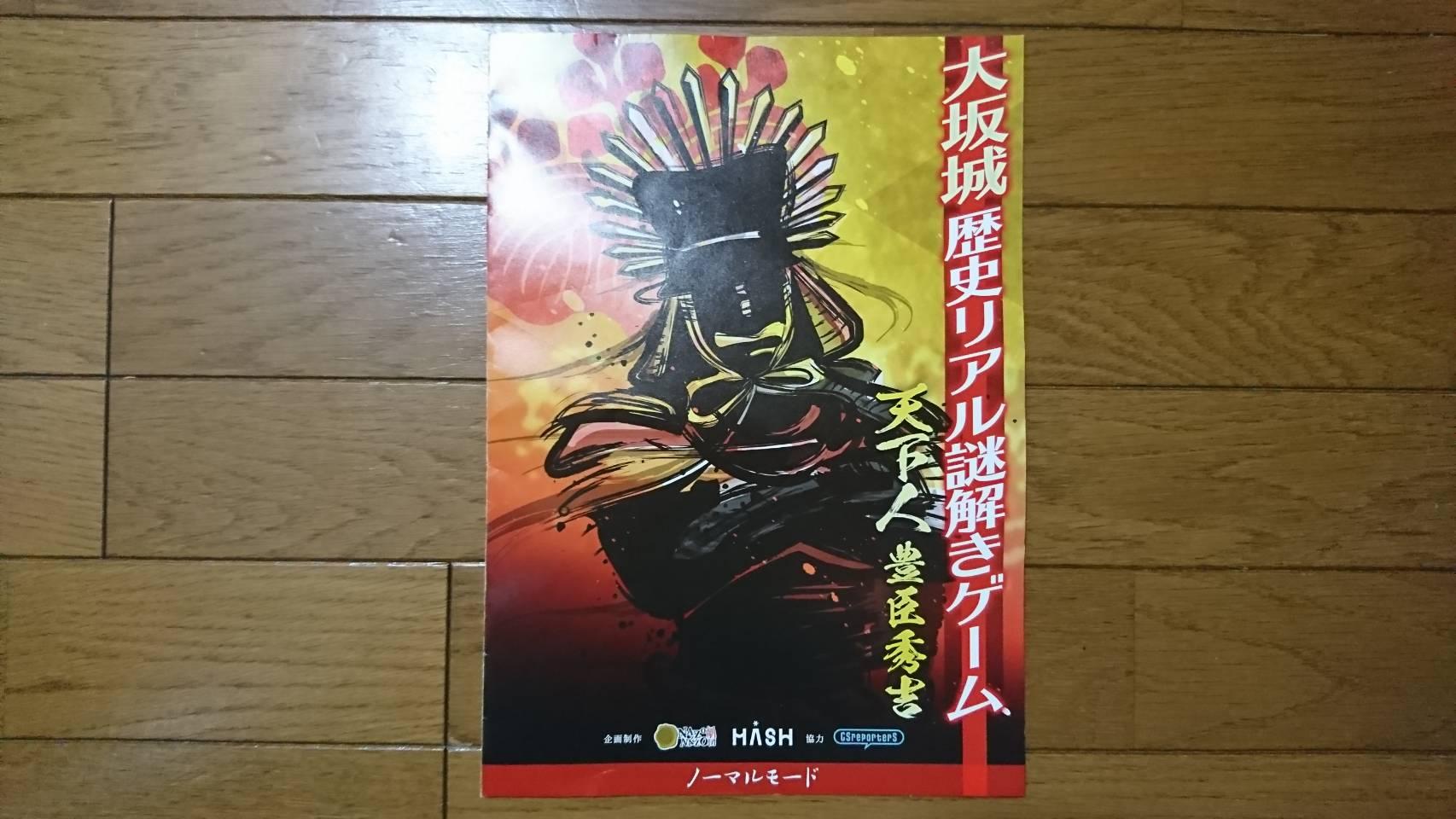 大阪城謎解き 「江戸幕府最後の牙城」と「天下人豊臣秀吉」の難易度と所要時間は?