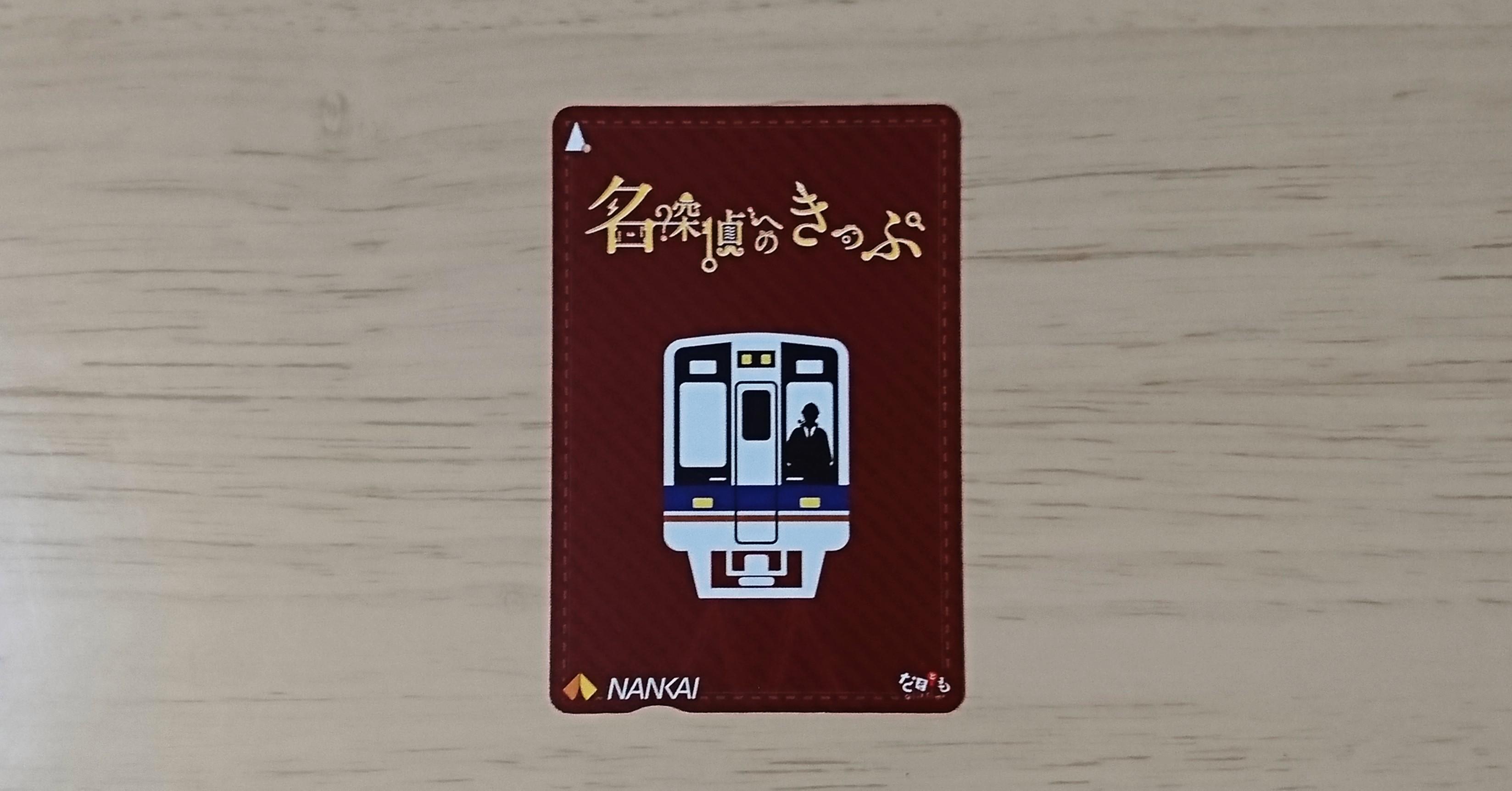 南海電車謎解き「名探偵へのきっぷ」の感想と難易度や所要時間は?
