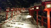 貴船神社雪のライトアップ